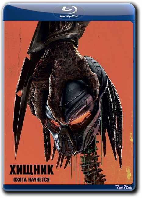 Хищник / The Predator (2018) BDRip от ExKinoRay | iTunes