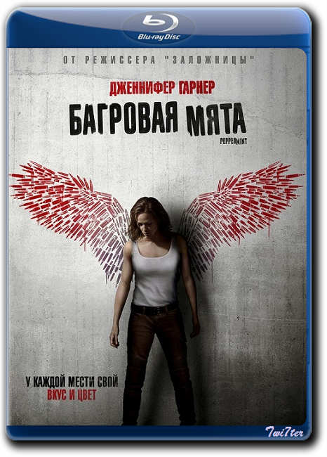 Багровая мята / Peppermint (2018) BDRip от ExKinoRay | iTunes