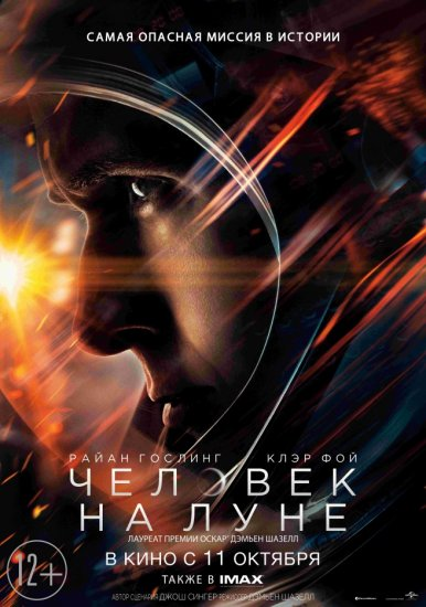 Человек на Луне / First Man (2018) HDRip от Scarabey | IMAX Edition | Лицензия