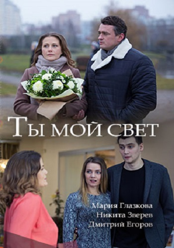 Ты мой свет (2017) HDTVRip от ExKinoRay