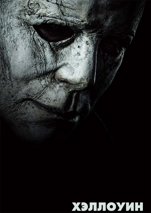 Хэллоуин / Halloween (2018) BDRip 1080p от селезень | Лицензия