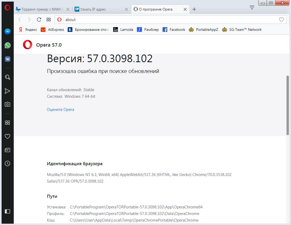 Opera TOR Web Browser [57.0.3098.102 Stable] (2018/РС/Русский) + Portable