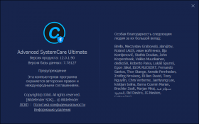 Advanced SystemCare Ultimate 12.0.1.92 (2018) PC