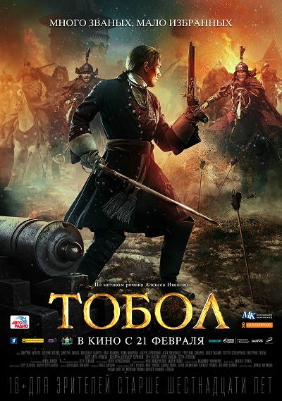 Тобол (2019) WEB-DLRip от GeneralFilm | iTunes
