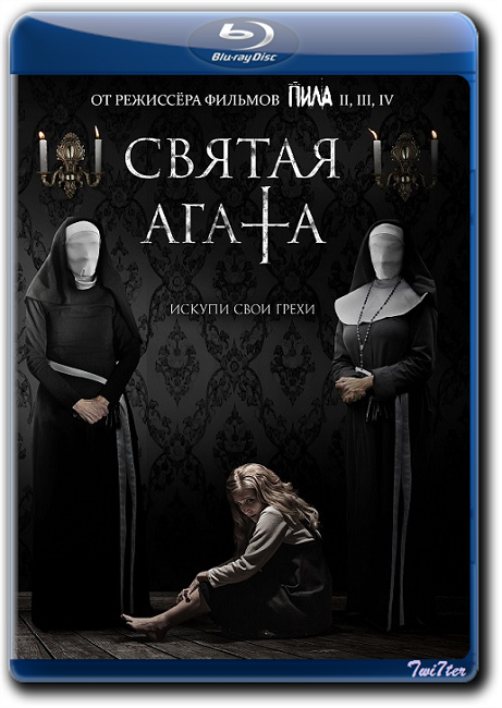Святая Агата / St. Agatha (2018) BDRip от ExKinoRay | iTunes