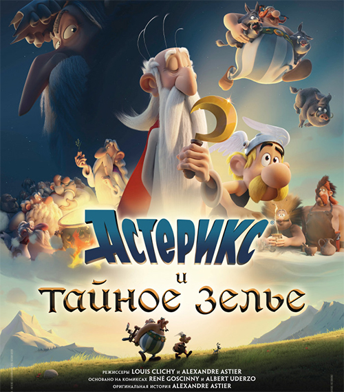 Астерикс и тайное зелье / Asterix: Le secret de la potion magique (2018) BDRip 720p от селезень | iTunes