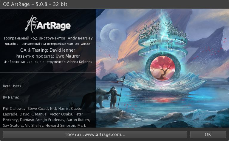 ArtRage [6.0.6] (2019/PC/Русский), RePack (Portable) by TryRooM
