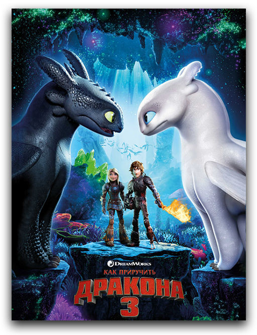 Как приручить дракона 3 / How to Train Your Dragon: The Hidden World (2019) BDRip