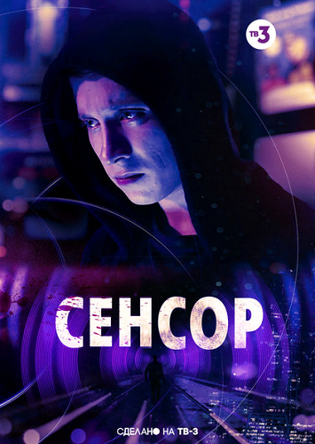 Сенсор (2019) HDTVRip от ExKinoRay
