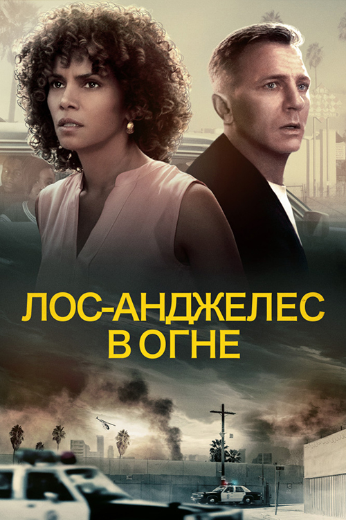 Лос-Анджелес в огне / Kings (2017) BDRip 1080p от селезень | Лицензия