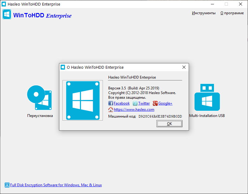 WinToHDD [3.8 Release 1] (2019/PC/Русский), RePack (& Portable) by elchupacabra