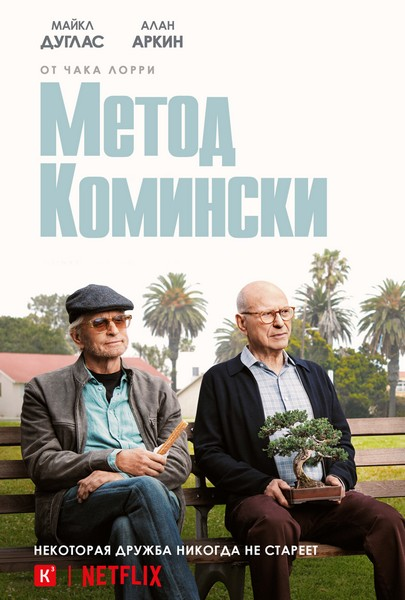 Метод Комински (1 сезон: 1-8 серии) / The Kominsky Method (2018/WEB-DL/720p/1080p) [KvK]