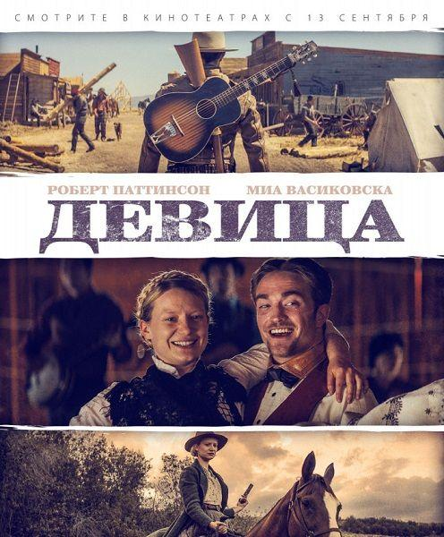 Девица / Damsel (2018/WEB-DL/WEB-DLRip)