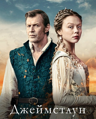 Джеймстаун, 3 сезон 1-2 серия из 8 / Jamestown [IdeaFilm] (Энди Хэй, Джон Ист, Сара О'Горман) [2019, драма, история, HDTVRip, P]