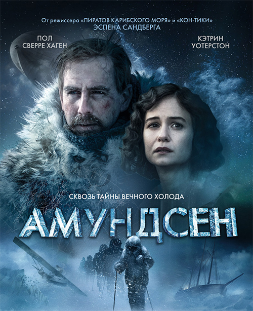 Амундсен / Amundsen (2019) BDRip 1080p | iTunes